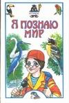 Иваницкий В.В. - Я познаю мир. Птицы обложка книги