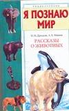 Дроздов Н.Н. - Я познаю мир. Рассказы о животных обложка книги
