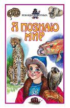 Рубинштейн Н.Р. - Я познаю мир. Рекорды животных' обложка книги