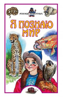 Я познаю мир. Рекорды животных обложка книги