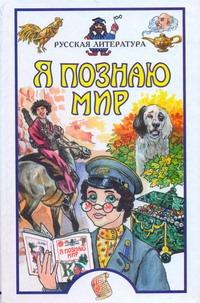 Лахтина М.В. - Я познаю мир. Русская литература обложка книги