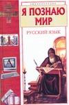 Я познаю мир. Русский язык обложка книги