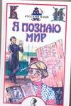 Волков С.В. - Я познаю мир. Русский язык обложка книги