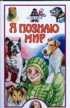 Целлариус А.Ю. - Я познаю мир. Собаки' обложка книги
