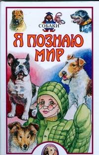 Целлариус А.Ю. - Я познаю мир. Собаки обложка книги