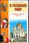 Багрова Л.А. - Я познаю мир. Страны и народы. Европа обложка книги