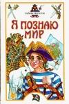 Малов В.И. - Я познаю мир. Тайны пиратов обложка книги