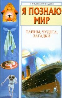 Я познаю мир. Тайны, чудеса, загадки Пономарева И.Н.