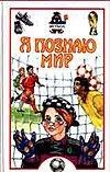 Малов В.И. - Я познаю мир. Футбол обложка книги