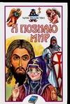 Полянская И. - Я познаю мир. Христианство обложка книги