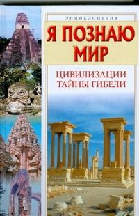 Я познаю мир. Цивилизации. Тайны гибели обложка книги