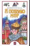 Я познаю мирю. Москва в вопросах и ответах Торопцев Т.А.