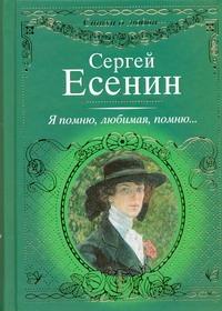 Есенин С.А. - Я помню, любимая, помню... обложка книги