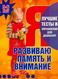 Гаврина С.Е. - Я развиваю память и внимание. Пособие для детей 3-6 лет обложка книги