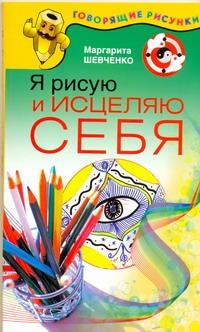Шевченко Маргарита - Я рисую и исцеляю себя обложка книги