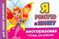 Дмитриева В.Г. - Я рисую и пишу. Многоразовая тетрадь для девочек обложка книги