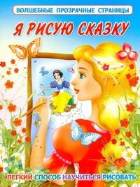 Жуковская Е.Р. - Я рисую сказку обложка книги