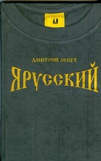 Я русский обложка книги