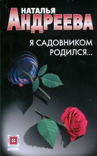 Я садовником родился Андреева Н.В.