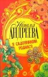Андреева Н.В. - Я садовником родился обложка книги