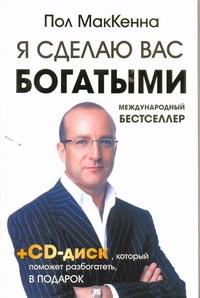 Маккенна Пол - Я сделаю вас богатыми +CD обложка книги