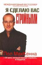Маккенна Пол - Я сделаю вас стройными + CD' обложка книги