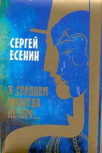 Я сердцем никогда не лгу... Есенин С. А.