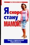 Я скоро стану мамой ( Аптулаева Т.Г.  )