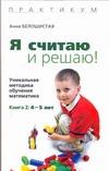 Белошистая А.В. - Я считаю и решаю! Уникальная методика обучения математике. Кн. 2: 4-5 лет обложка книги
