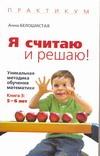 Белошистая А.В. - Я считаю и решаю! Уникальная методика обучения математике. Кн. 3: 5-6 лет обложка книги