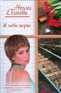 Осипова Н. - Я тебе верю обложка книги