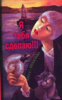 Алисса Муссо-Нова - Я тебя сделаю!!! обложка книги