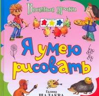 Шалаева Г.П. - Я умею рисовать обложка книги