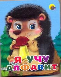 - Я учу алфавит обложка книги