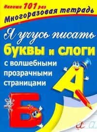 Дмитриева В.Г. - Я учусь писать буквы и слоги.  С волшебными прозрачными страницами обложка книги