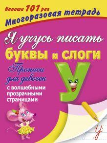 Дмитриева В.Г. - Я учусь писать буквы и слоги. Прописи для девочек. С волшебными прозрачными стра обложка книги
