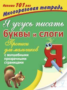 Дмитриева В.Г. - Я учусь писать буквы и слоги. Прописи для мальчиков. С волшебными прозрачными ст обложка книги