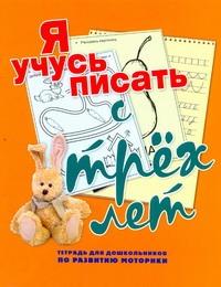 Я учусь писать с трех лет.Тетрадь для дошкольников по развитию моторики Нянковская Н.Н.