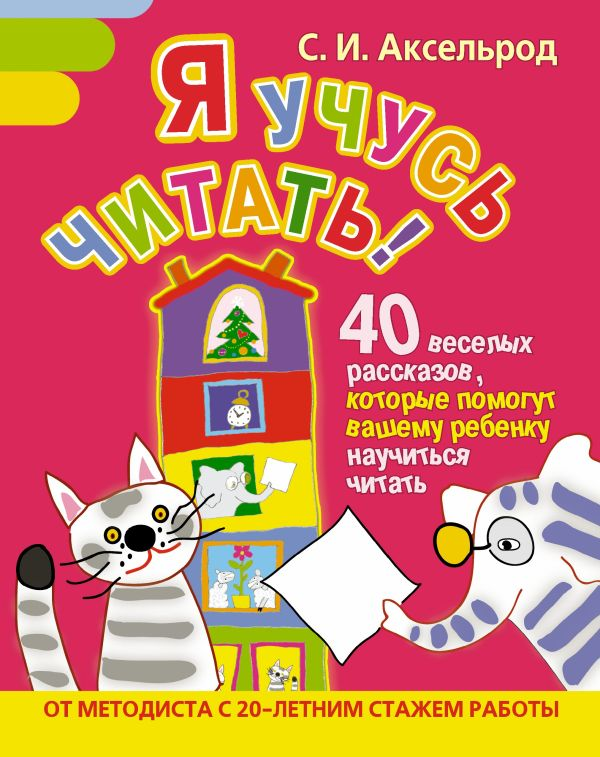 Я учусь читать! 40 веселых рассказов, которые помогут вашему ребенку научиться читать Аксельрод Софья