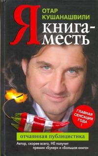 Я. Книга месть ( Кушанашвили Отар Шалвович  )