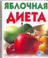 Лазарева М.В. - Яблочная диета обложка книги