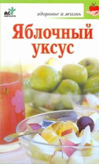 Милаш М.Г. - Яблочный уксус обложка книги