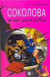 Соколова П. - Ягуар Царя Петра обложка книги