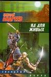 Андреев Н. Ю. - Яд для живых обложка книги