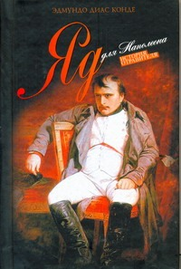 Яд для Наполеона Конде Эдмундо Диас