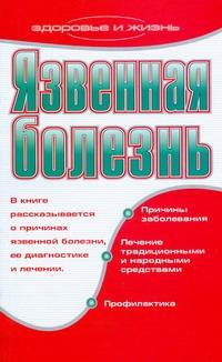 Афанасьева О.В. - Язвенная болезнь обложка книги