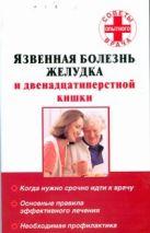 Карпова Т.А. - Язвенная болезнь желудка и двенадцатиперстной кишки' обложка книги