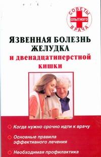 Карпова Т.А. - Язвенная болезнь желудка и двенадцатиперстной кишки обложка книги