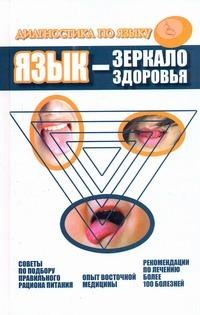 Дао Хаолян - Язык - зеркало здоровья. Диагностика по языку обложка книги