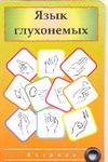 - Язык глухонемых обложка книги